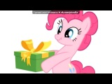 «Альбом редактора МегаТестов» под музыку Мой маленький пони Дружба это чудо  - Бебс Сид . Picrolla